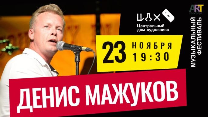 23.11 Денис Мажуков в ЦДХ!