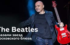 От Блюза до Beatles. Леван Ломидзе & Blues Cousins