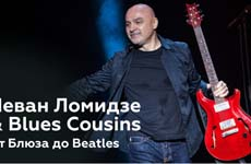 Леван Ломидзе & Blues Cousins