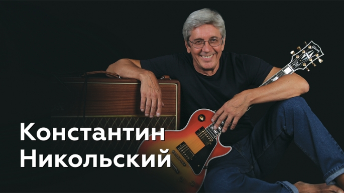 Константин Никольский Академ Джаз Клуб май 2021